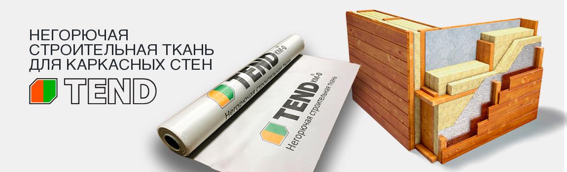 Строительная ткань TEND для каркасных стен