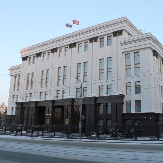 Административное здание Правительства Челябинской области