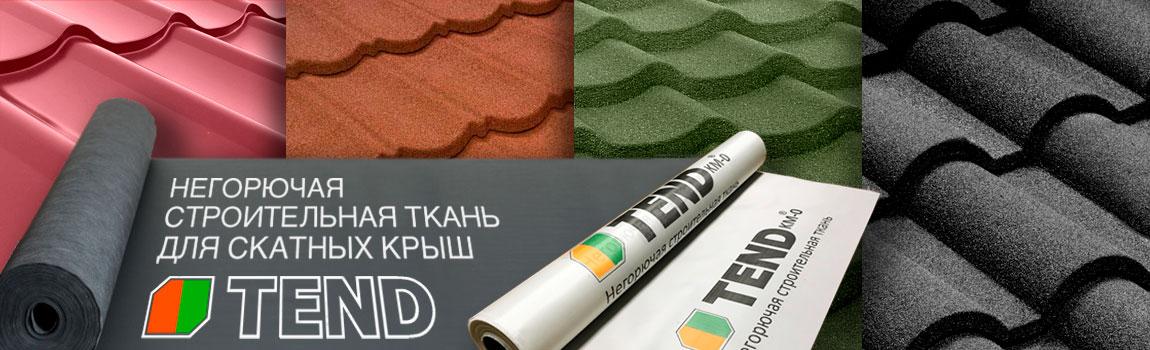 Строительная мембрана TEND для скатных крыш