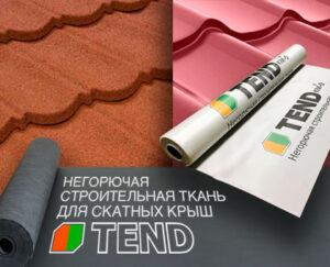 Строительная ткань для скатных крыш